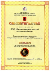 """Свидетельство о награждении медалью VII Международного Форума """"Высокие технологии XXI века"""""""